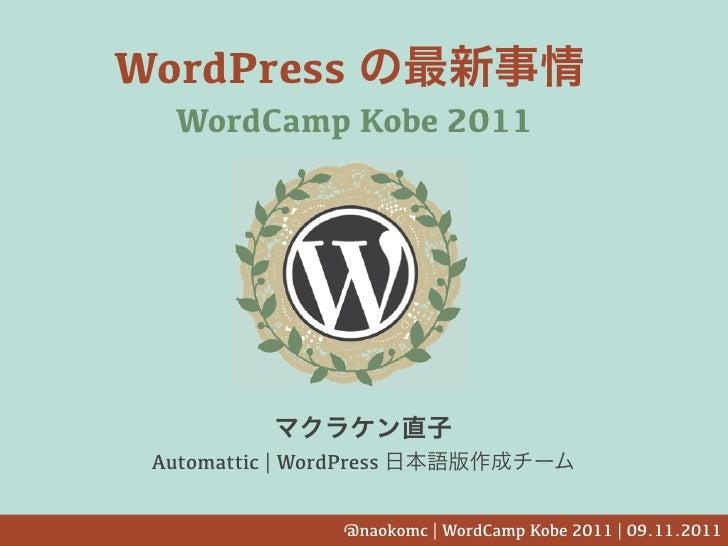 WordPress   WordCamp Kobe 2011 Automattic | WordPress                   @naokomc | WordCamp Kobe 2011 | 09.11.2011