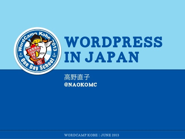 WordCamp Kobe | June 2013WordPressin Japan高野直子@naokomc