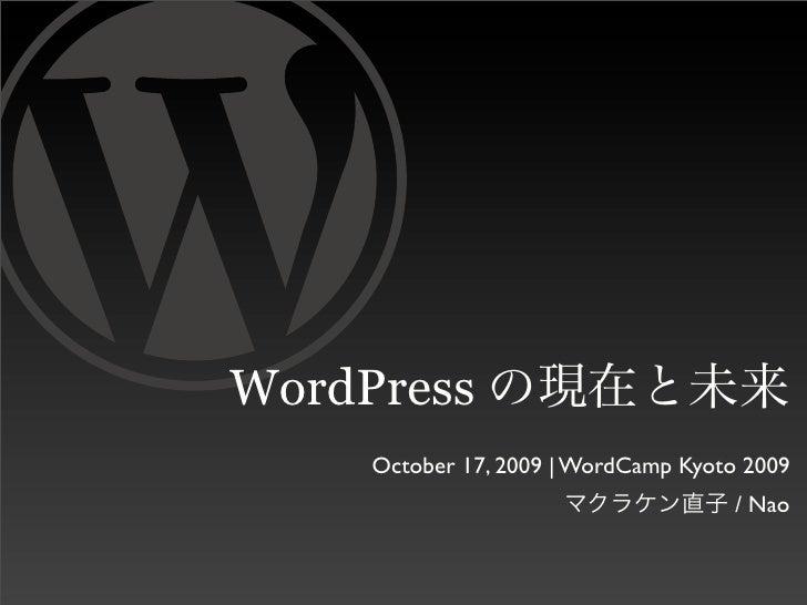 WordPress      October 17, 2009 | WordCamp Kyoto 2009                                       / Nao