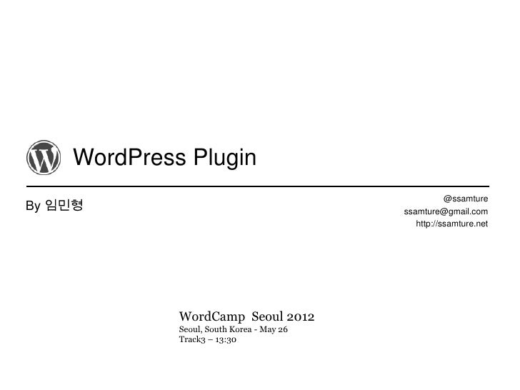 WordPress Plugin                                                      @ssamtureBy 임민형                                     ...