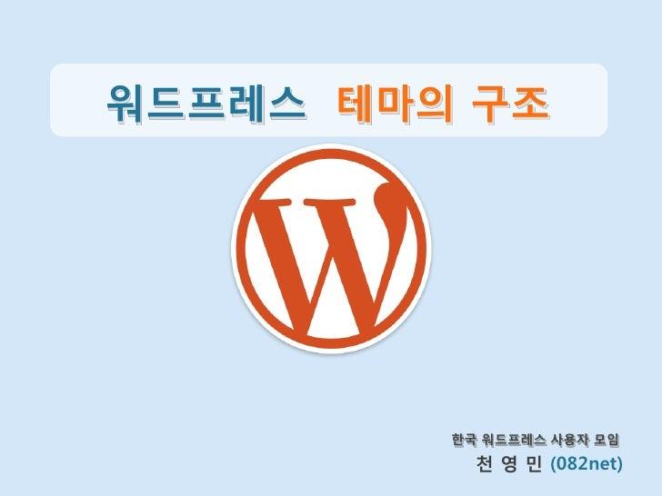 워드프레스 테마의 구조         한국 워드프레스 사용자 모임           천 영 민 (082net)
