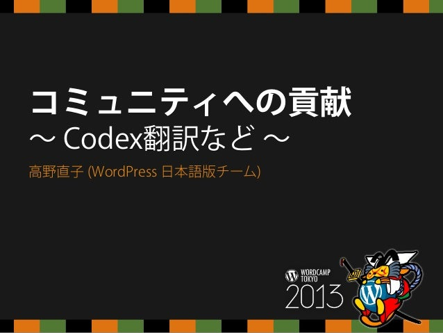 高野直子 (WordPress 日本語版チーム) コミュニティへの貢献 ∼ Codex翻訳など ∼