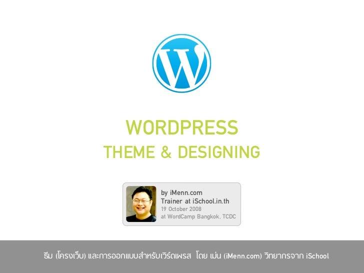 WORDPRESS                  THEME & DESIGNING                                  by iMenn.com                                ...