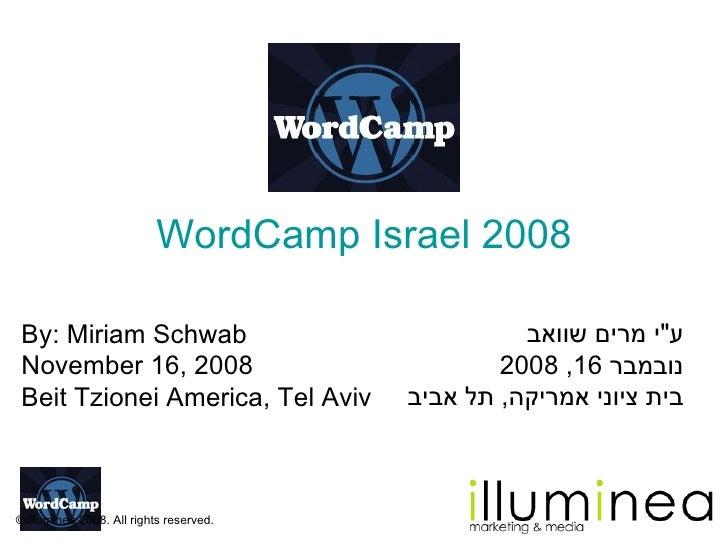 """ע """" י מרים שוואב נובמבר  16, 2008 בית ציוני אמריקה ,  תל אביב © illuminea 2008. All rights reserved. By: Miriam Schwa..."""