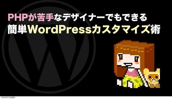 PHPが苦手なデザイナーでもできる    簡単WordPressカスタマイズ術12年8月31日金曜日
