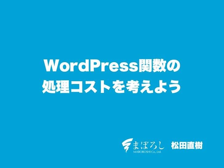 WordPress関数の処理コストを考えよう           松田直樹