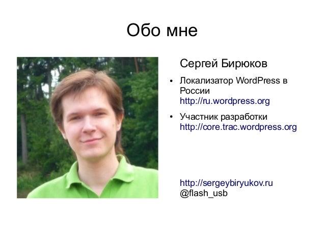 Contributing to WordPress, WordCamp Russia 2013 Slide 2