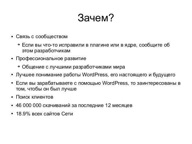 Contributing to WordPress, WordCamp Russia 2013 Slide 3