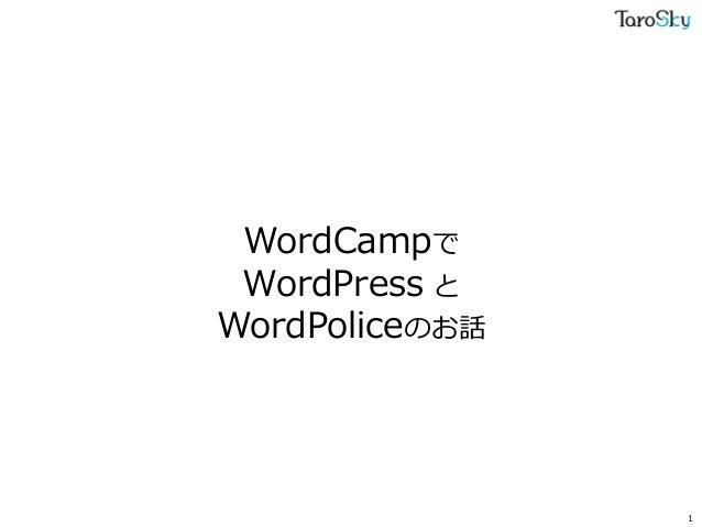 WordCampで WordPress と WordPoliceのお話 1