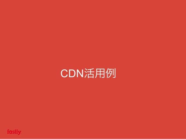 WordPress + Speed of CDN (WordCamp Tokyo 2015 LT) slideshare - 웹