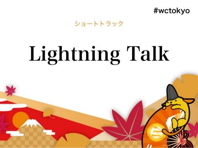 yocchi161 WordCampTokyo2016 LT 1