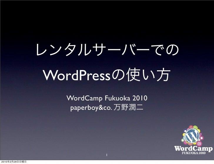 WordPress                    WordCamp Fukuoka 2010                     paperboy&co.                                  1 201...