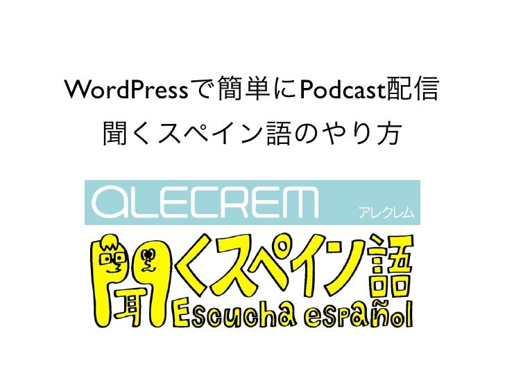 WordPress   Podcast