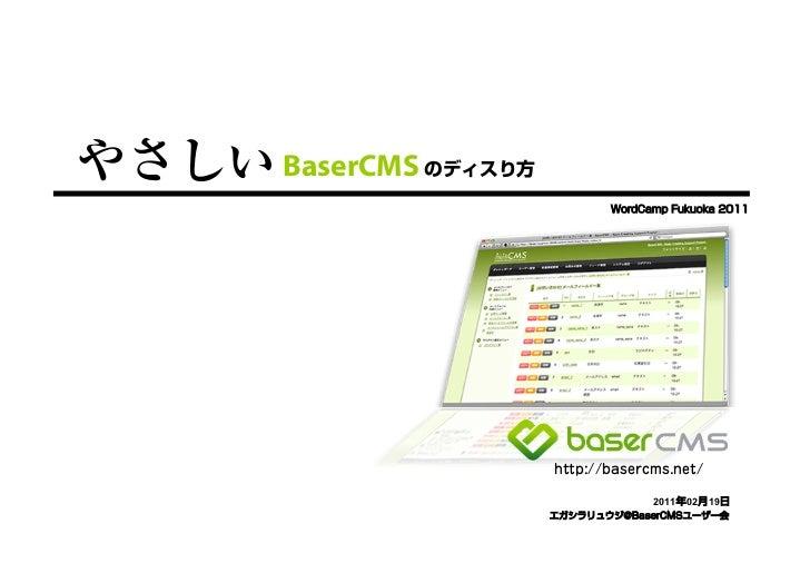 BaserCMS           2011   02   19
