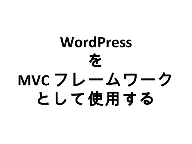 WordPress を MVC フレームワーク として使用する