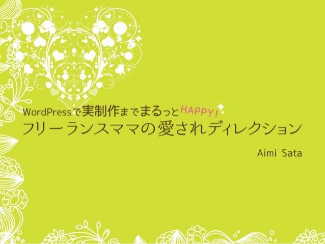 さた あいみ WEBデザイナー 時々 LOGOデザイナー 0歳・5歳  2児のフリーランス aimin10.com@aimin10