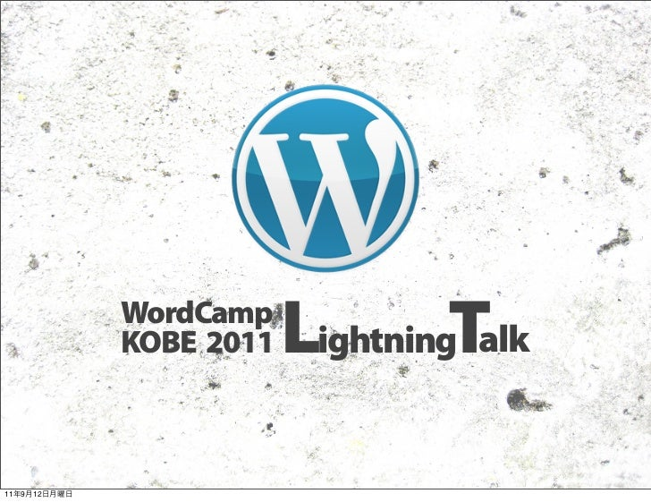 WordCamp              KOBE 2011   LightningTalk11   9   12