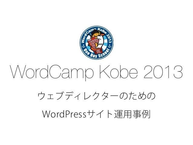 WordCamp Kobe 2013ウェブディレクターのためのWordPressサイト運用事例