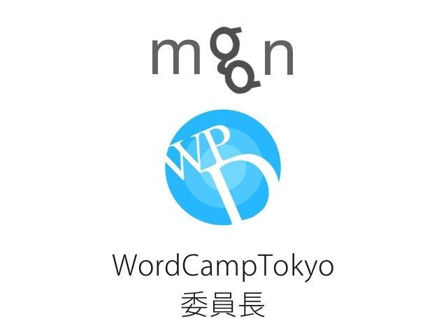WordCampKobe2013 Example employment WordPress site for Director megane Slide 3