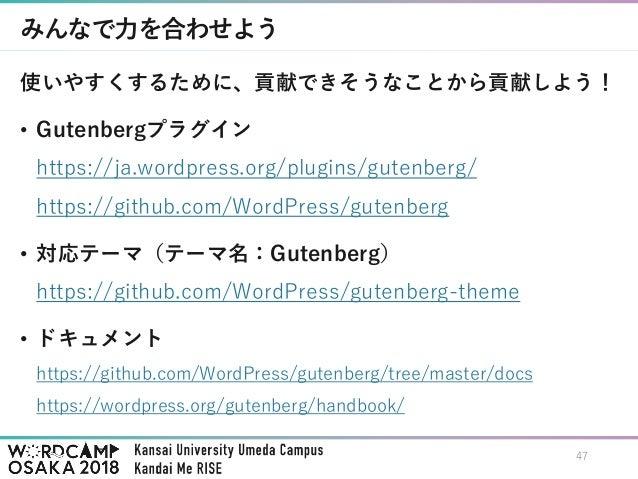 【WordCamp Osaka 2018】Gutenbergで作るランディングページ