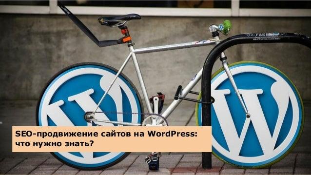 SEO-продвижение сайтов на WordPress: что нужно знать?