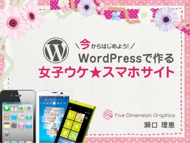さいしょに  この資料は後日アップロードされます!WordCamp大阪公式サイトにリンク掲載します  http://2012.osaka.wordcamp.org/