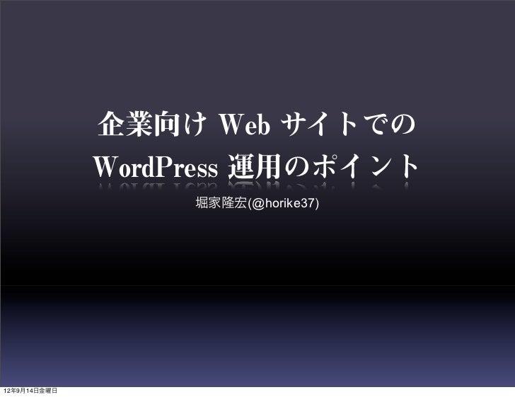 企業向け Web サイトでの              WordPress 運用のポイント                   堀家隆宏(@horike37)12年9月14日金曜日