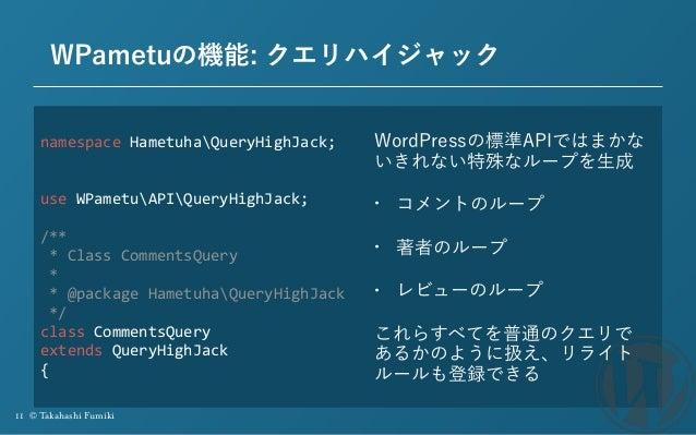 11 © Takahashi Fumiki WPametuの機能: クエリハイジャック namespaceHametuhaQueryHighJack;   useWPametuAPIQueryHighJack;  /** *...