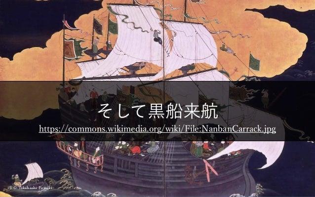 そして黒船来航 © Takahashi Fumiki16