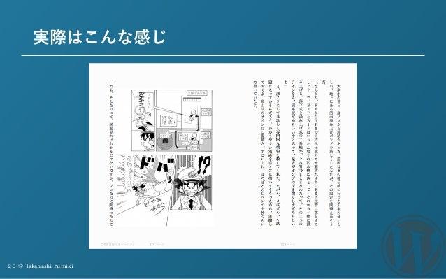 20 © Takahashi Fumiki 実際はこんな感じ