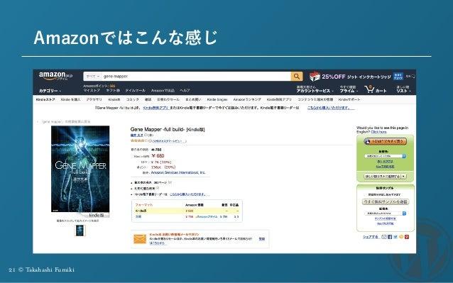 21 © Takahashi Fumiki Amazonではこんな感じ