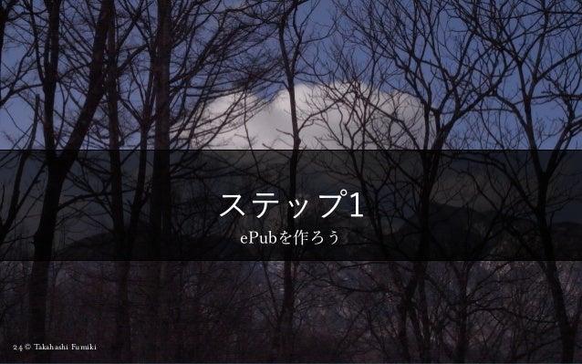 ステップ1 © Takahashi Fumiki24