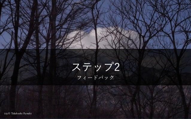 ステップ2 © Takahashi Fumiki29
