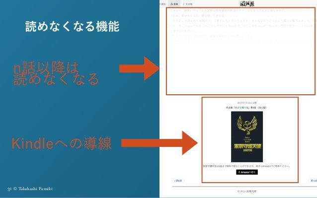 © Takahashi Fumiki31 n話以降は 読めなくなる 読めなくなる機能 Kindleへの導線