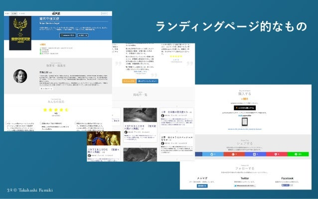 32 © Takahashi Fumiki ランディングページ的なもの