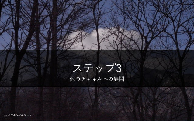 ステップ3 © Takahashi Fumiki34
