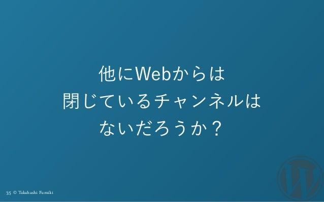 35 © Takahashi Fumiki 他にWebからは 閉じているチャンネルは ないだろうか?