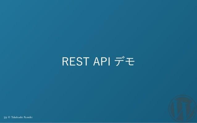 39 © Takahashi Fumiki REST API デモ