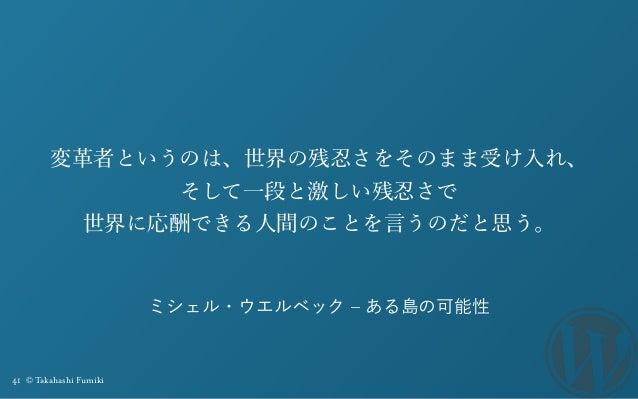 41 © Takahashi Fumiki   ミシェル・ウエルベック ‒ ある島の可能性
