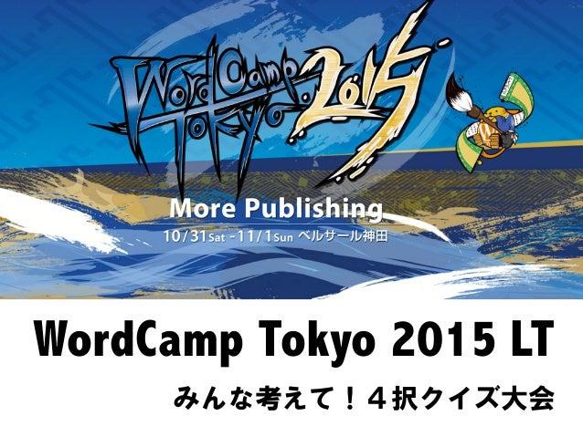 WordCamp Tokyo 2015 LT みんな考えて!4択クイズ大会
