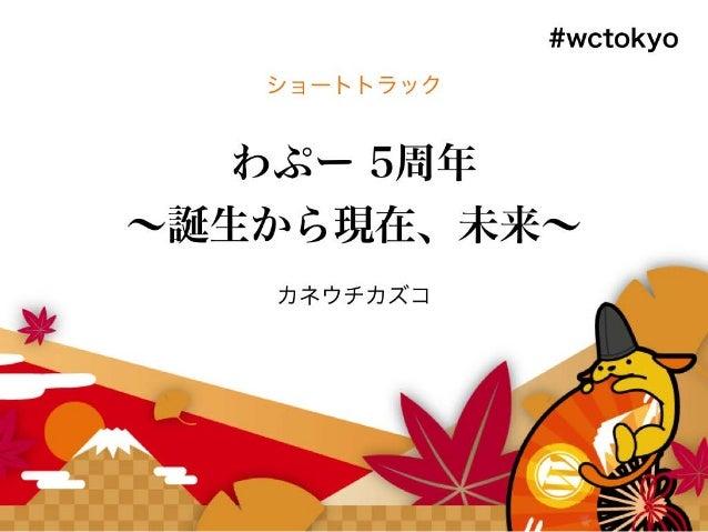 わぷー5周年 〜誕生から現在、未来〜 WordCamp Tokyo 2016ver