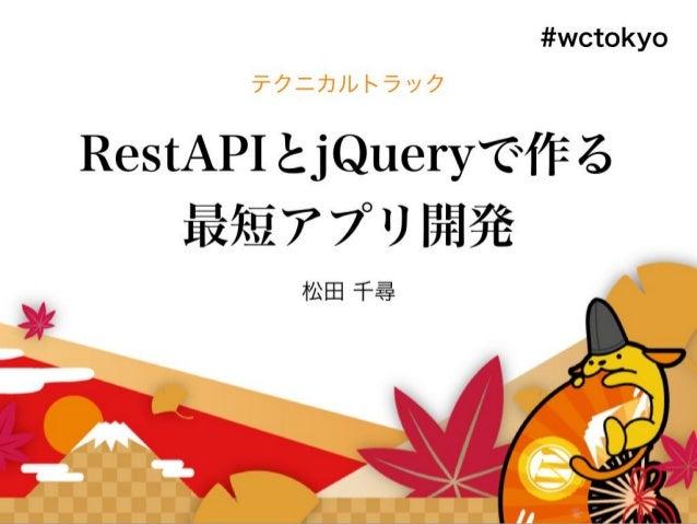 WP REST API と jQueryで作る 最短アプリ開発 ITかあさん http://www.kaasan.info/