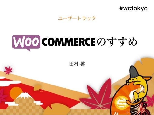 WordCamp Tokyo2016-WooCommerceのすすめ Slide 1