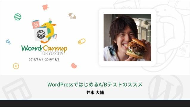 WordPressではじめるA/Bテストのススメ 株式会社S-FACTORY井水大輔 WordCamp Tokyo 2019