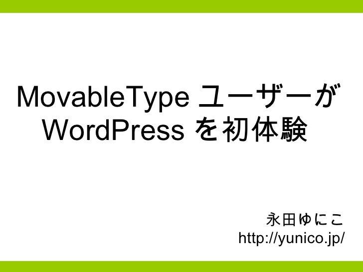 MovableType ユーザーが WordPress を初体験  永田ゆにこ http://yunico.jp/
