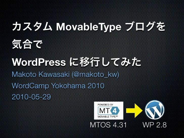 MovableType   WordPress Makoto Kawasaki (@makoto_kw) WordCamp Yokohama 2010 2010-05-29                       MTOS 4.31   W...