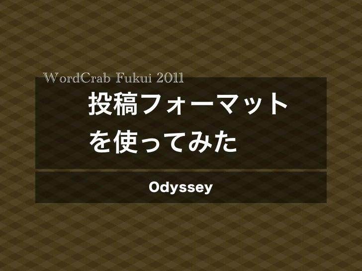 WordCrab Fukui 2011