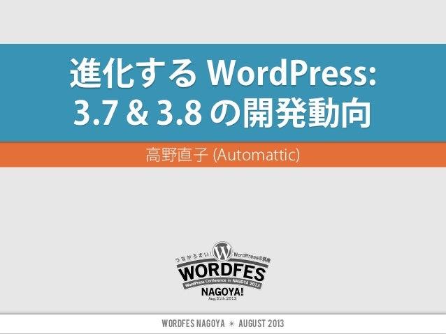高野直子 (Automattic) WORDFES Nagoya ✴ August 2013 進化する WordPress: 3.7 & 3.8 の開発動向