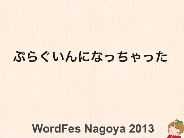 ぷらぐいんになっちゃった WordFes Nagoya 2013