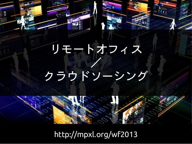 ミクシック ミカル http://mpxl.org/wf2013 WordFes Nagoya 2013 リモートオフィス / クラウドソーシング http://mpxl.org/wf2013